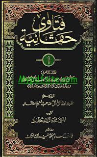 Fatawaa E Haqqaniya