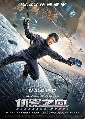 Bleeding Steel 2017 HDRip 480p Dual Audio Hindi 300MB