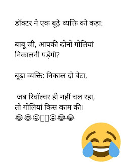 Double Meaning Funny Jokes In Hindi