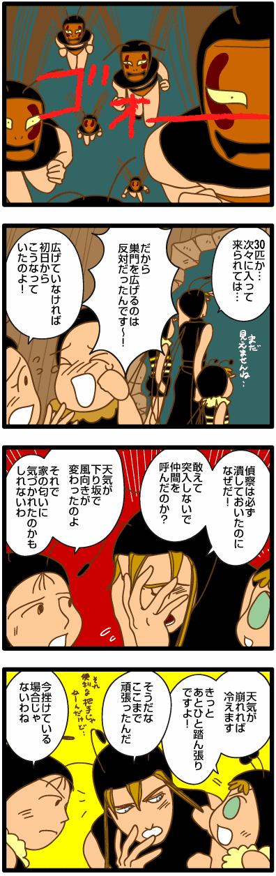 みつばち漫画みつばちさん:124. 晩秋の防衛戦(14)
