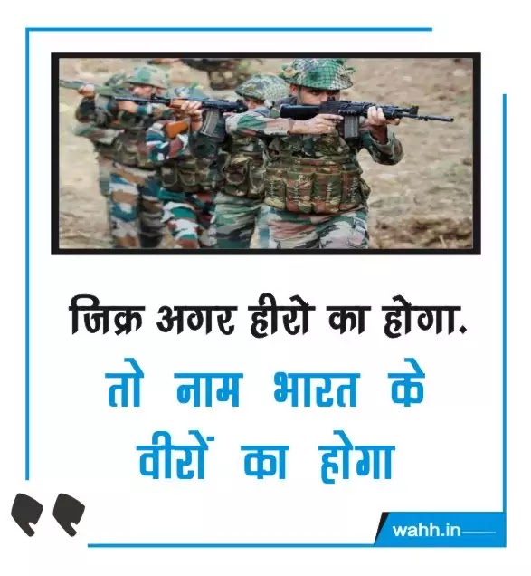 indian army status For Facebook