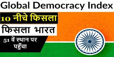 india 51 rank par fisla democracy index me