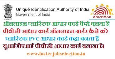 New PVC Aadhar Card Online Order UIDAI | कैसे करें आधार PVC कार्ड के लिए आवेदन
