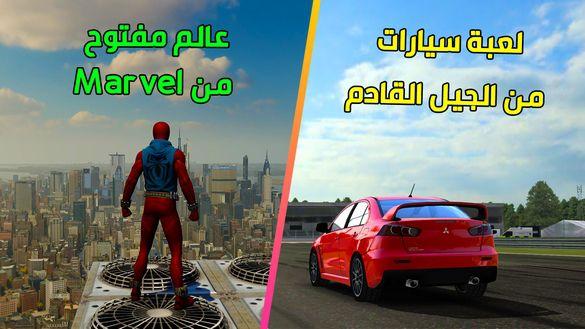 اقوى لعبة سيارات واقعية للاندرويد !! لعبة عالم مفتوح جديدة من Marvel !
