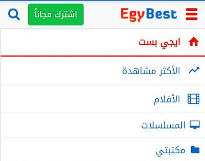تطبيق ايجي بست EgyBest لمشاهدة افلام ومسلسلات مترجمة مجاناً بجودة عالية