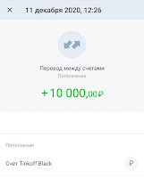 скрин 10000р в МММ-2011