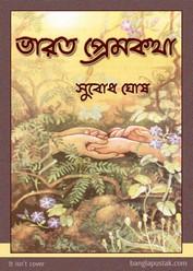 ভারত প্রেম কথা - সুবোধ ঘোষ