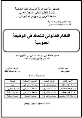 مذكرة ماجستير: النظام القانوني للتعاقد في الوظيفة العمومية PDF