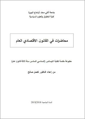محاضرات في القانون الاقتصادي العام من إعداد د. لكحل صالح PDF