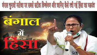 west bengal violence after election