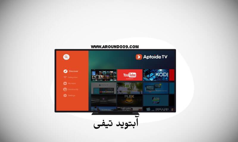aptoide tv تحميل  تنزيل Aptoide TV لأجهزة سمارت TV تحميل Aptoide Smart TV Télécharger Aptoide TV aptoide 5.2.0.2 apk تحميل aptoide 6.2.0.2 apk aptoide tv - the optimised app store for your set top box and smart tv Aptoide TV 5.0 2 APK aptoide tv 5.1.1 apk