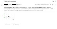 3000 долларов в МММ-2021, хоть Мавроди и умер