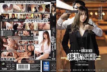 IPX-537 | 中文字幕 – 職業女搜查官 漆黑NTR 殘酷的任務…被討厭男人殘酷中出姦! 天海翼