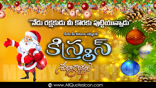 Telugu-good-morning-quotes-Christmas-Wishes-In-Telugu-Christmas-HD-Wallpapers-Christmas-Festival-Wallpapers-Christmas-wishes-for-Whatsapp-Life-Facebook-Images-Inspirational-Thoughts-Sayings-greetings-wallpapers-pictures-images