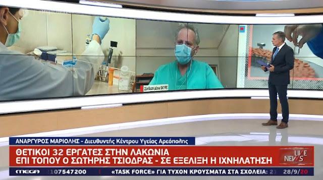 Ανησυχία στη Λακωνία μετά τα 37 κρούσματα κορωνοϊού (βίντεο)