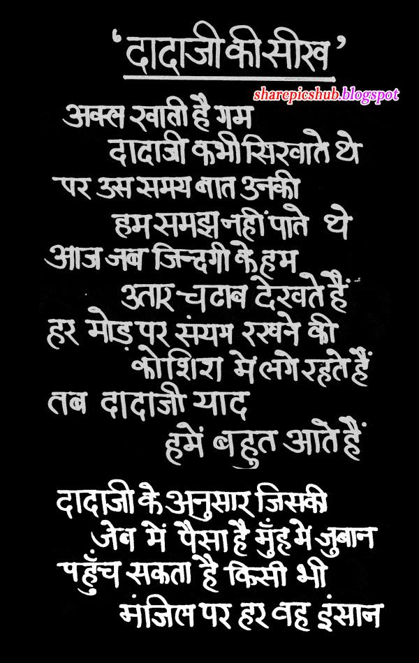 Maa Saraswati 3d Wallpaper 2013 Dada Ji Ki Seekh Grand Father Poems In Hindi Share Pics Hub