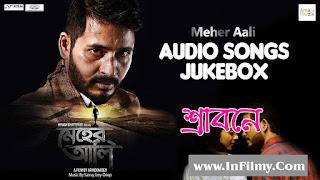 Srabone Lyrics - Timir Biswas | Meher Aali