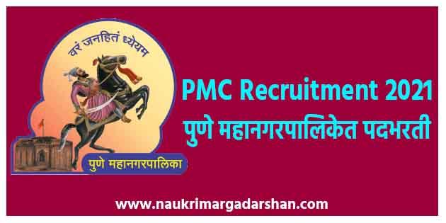 PMC Recruitment 2021