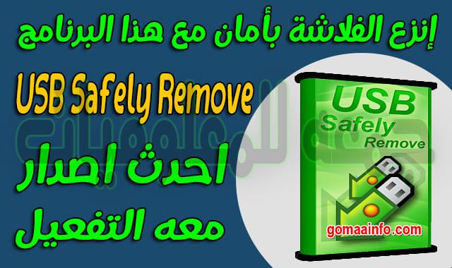إنزع الفلاشة بأمان مع هذا البرنامج  USB Safely Remove 6.2.1.1284