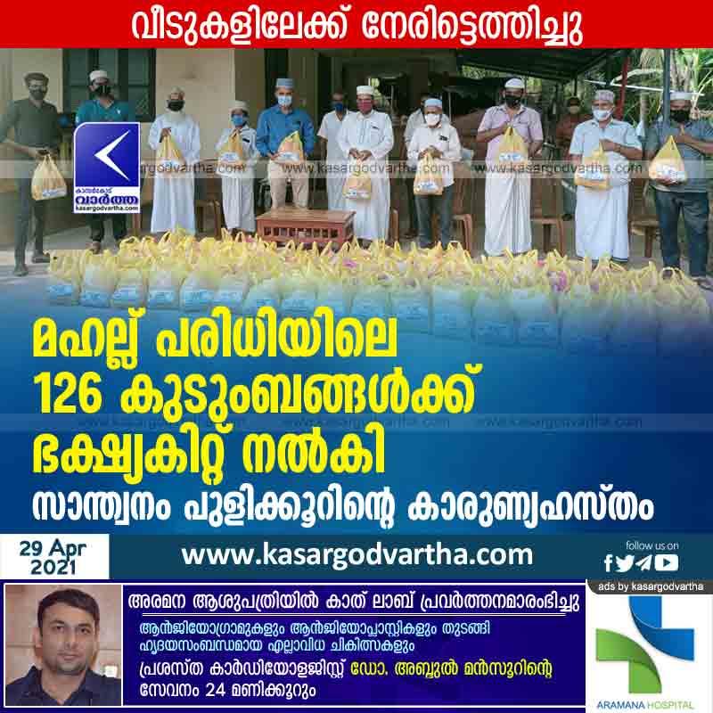 Kasargod, Kerala, News, Santhwanam Pulikoor unit distributed food kit to 126 families.