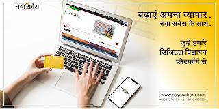 *बढ़ाएं अपना व्यापार, नया सबेरा के साथ. डिजिटल विज्ञापन के लिए सम्पर्क करें - 9807374781, 9792499320*