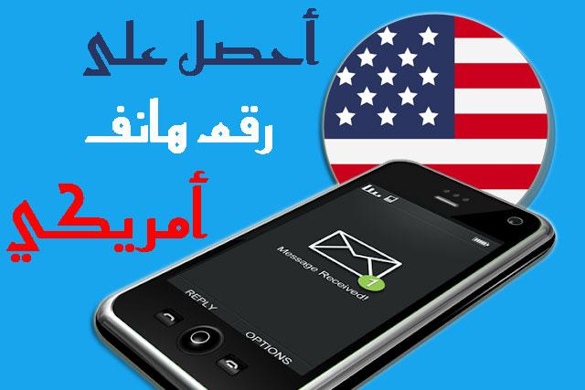 أرقام هواتف أمريكية لتفعيل الواتساب والفيسبوك وغيرها من تطبيقات مجانا