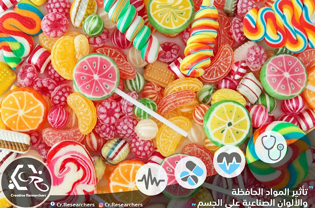 المواد الحافظة والألوان الصناعية وأثرها على الجسم