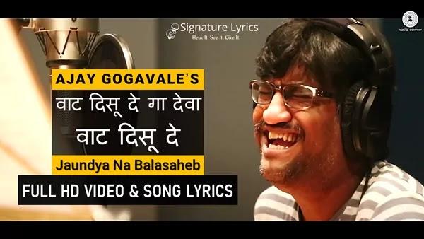 Vaat Disu De Ga Deva Lyrics - Jaundya Na Balasaheb - Ajay Gogavale