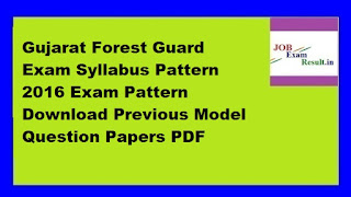 Gujarat Forest Guard Exam Syllabus Pattern 2016 Exam Pattern Download Previous Model Question Papers PDF