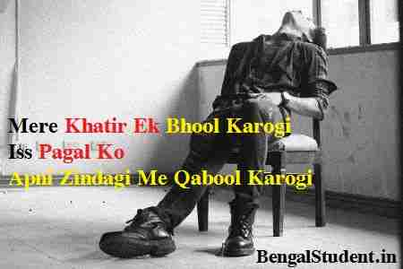 Sad Emotional Shayari