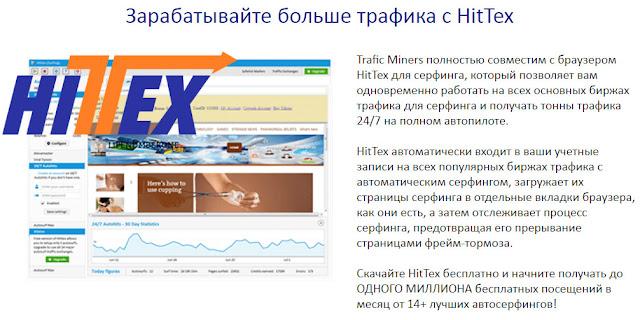 https://trafficminers.com/?r=1110