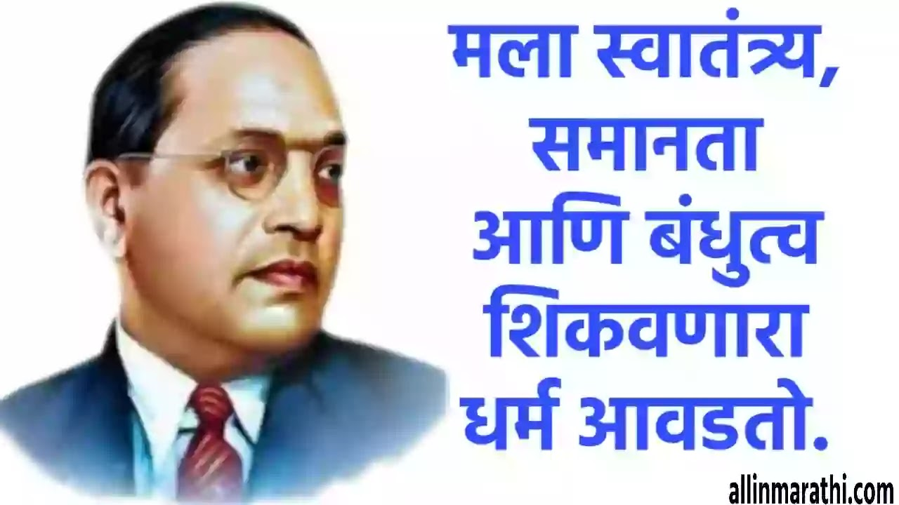 Dr.Babasaheb Ambedkar Quotes in marath