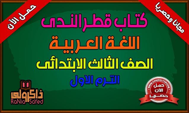 منهج الصف الثالث الابتدائي 2021,منهج اللغة العربية للصف الثالث الابتدائي الترم الأول 2020,منهج الصف الثالث الابتدائي 2021 لغة عربية,منهج الصف الثالث الابتدائي لغة عربية,منهج الصف الثالث الابتدائي الجديد لغة عربية,منهج الصف الثالث الابتدائي الجديد 2021 لغة عربية,منهج اللغة العربية للصف الثالث الابتدائي الترم الاول 2021,منهج اللغة العربية للصف الثالث الابتدائي 2021,مذكرة لغة عربية للصف الثالث الابتدائى ترم اول 2021,مذكرة لغة عربية للصف الثالث الابتدائي ترم اول 2020,مذكرة لغة عربية للصف الثالث الابتدائي 2021,مذكرة لغة عربية للصف الثالث الابتدائي المنهج الجديد,كتاب قطر الندى للصف الثالث الابتدائى لغة عربية الترم الاول 2020,كتاب قطر الندى لغة عربية للصف الثالث الابتدائى,تحميل كتاب قطر الندى للصف الثالث الابتدائى pdf الترم الاول