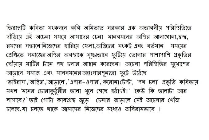 দর্পণ - খবরাখবর  || বইপ্রকাশ || কবি অমিতাভ সরকার