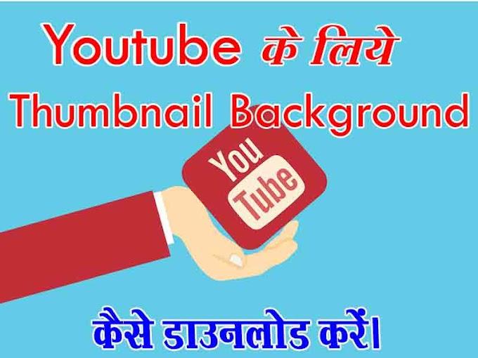 Youtube thumbnail background  कैसे डाउनलोड करे ! बेस्ट तरीका