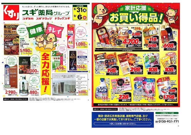 8月31日(月)〜9月6日(日) 特売チラシ スギ薬局グループ/越谷花田店