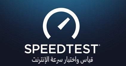 موقع قياس واختبار سرعة الإنترنت