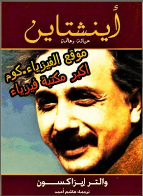 كتب ألبرت أينشتاين حياته وعالمه pdf تحميل مباشر
