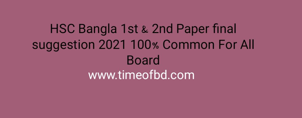 HSC Exam Suggestion 2021, HSC bangla suggestion 2021, HSC exam final suggestion 2021, HSC bangla 1st paper suggestion 2021, HSC bangla 1st paper final suggestion 20210, HSC bangla 2nd paper suggestion 2021, HSC bangla 2nd paper final suggestion 2021, এইচএসসি বাংলা সাজেশন ২০২১, এইচ এস সি বাংলা ফাইনাল সাজেশন ২০২১, এইচএসসি বাংলা ১ম পত্র সাজেশন ২০২১, এইচ এস সি বাংলা  ১ম পত্র ফাইনাল সাজেশন ২০২১, এইচএসসি বাংলা ২য় পত্র সাজেশন ২০২১, এইচ এস সি বাংলা ২য় পত্র ফাইনাল সাজেশন ২০২১