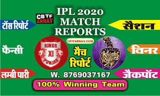IPL T20 KXIP vs KKR 24th Today Match Prediction |100% Sure Winner