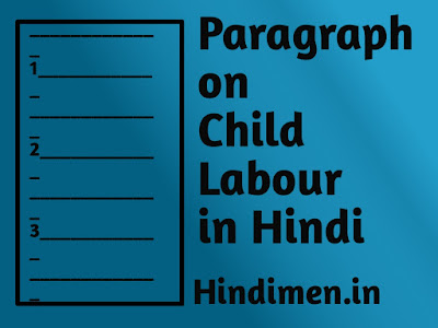 Paragraph on child labour in Hindi, बाल मजदूरी पर हिंदी में पैराग्राफ, Hindi paragraph on child labour, article essay speech information about child labour in Hindi