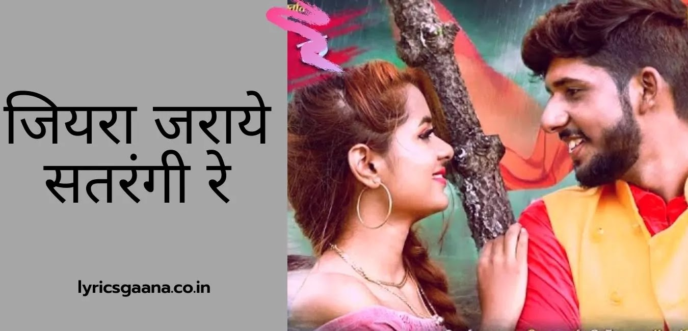 Cg Song जियरा जराये सतरंगी रे | Jiyara Jaraye Satrangi Re lyrics | mp3 song