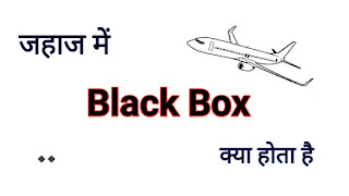 aeroplane me black box