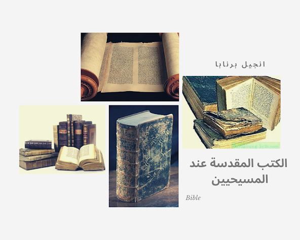 الكتب المقدسة عند المسيحيين