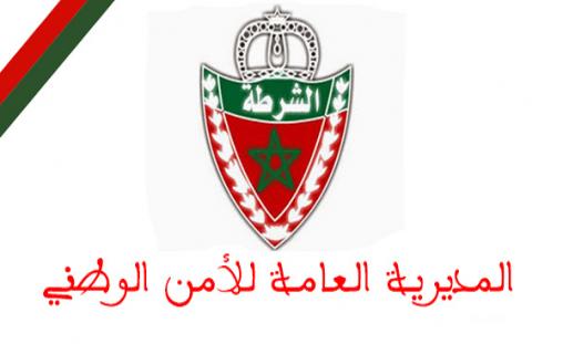نموذج طلب خطي باللغة العربية و الفرنسية لولوج مباريات المديرية العامة للأمن الوطني 2017