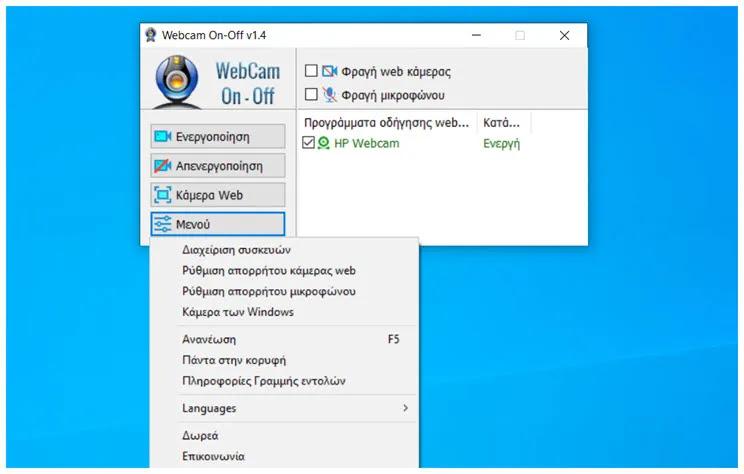 WebCam On-Off : Απενεργοποιήστε την κάμερα του υπολογιστή  σας