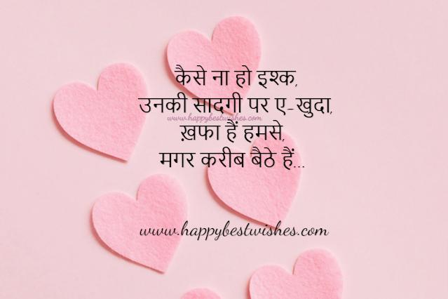 Naraz Shayari Quotes in Hindi & English with Images