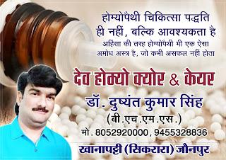 *विज्ञापन : देव होम्यो क्योर एण्ड केयर | खानापट्टी (सिकरारा) जौनपुर | डॉ. दुष्यंत कुमार सिंह  मो. 8052920000, 9455328836*