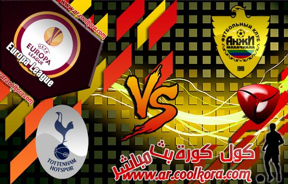 مشاهدة مباراة آنجي وتوتنهام هوتسبير بث مباشر 3-10-2013 علي الجزيرة الرياضية FC Anzhi vs Tottenham
