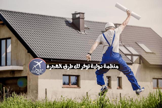 احسن منظمة دولية توفر لك عقود عمل العمل في المزارع الاوروبية